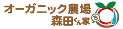 オーガニック農場 森田くん家